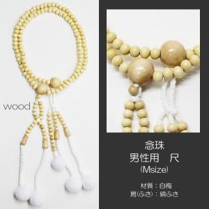 男性用・紳士用数珠/木製念珠/尺(Mサイズ)/024白梅/創価学会用/SGI・SOKA|syosyudo