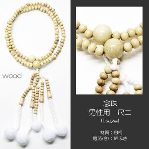 男性用・紳士用数珠/木製念珠/尺二(Lサイズ)/021白梅/創価学会用/SGI・SOKA|syosyudo