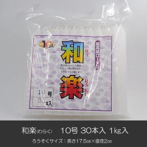 ろうそく/001和楽(わらく)/10号/30本入り/1kg入り/花形溝/ローソク/ろーそく|syosyudo
