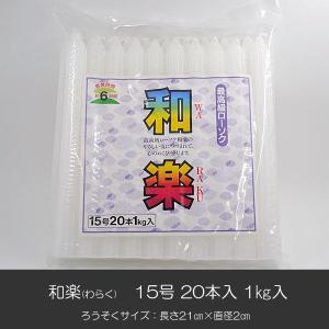 ろうそく/002和楽(わらく)/15号/20本入り/1kg入り/花形溝/ローソク/ろーそく|syosyudo