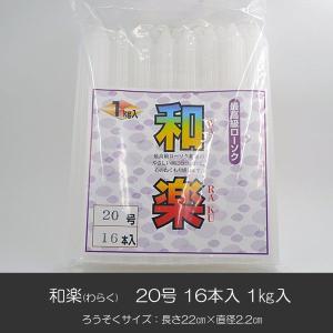 ろうそく/003和楽(わらく)/20号/16本入り/1kg入り/花形溝/ローソク/ろーそく|syosyudo