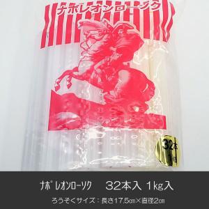 ろうそく/006ナポレオンローソク/32本入り/1kg入り/花型溝/ローソク/ろーそく|syosyudo