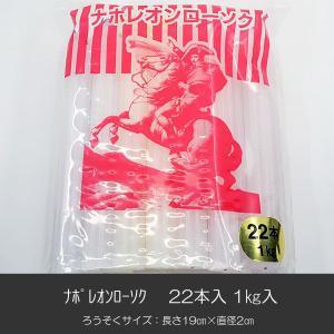 ろうそく/007ナポレオンローソク/22本入り/1kg入り/花型溝/ローソク/ろーそく|syosyudo