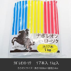ろうそく/008ナポレオンローソク/17本入り/1kg入り/花型溝/ローソク/ろーそく|syosyudo