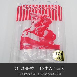 ろうそく/009ナポレオンローソク/12本入り/1kg入り/花型溝/ローソク/ろーそく|syosyudo