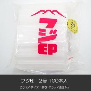 ろうそく/013フジ印/100本入り/ローソク/ろーそく|syosyudo