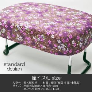 座イス/Lサイズ/016紫×桜和柄/座椅子/折りたたみ式/お仏壇用/正座イス|syosyudo