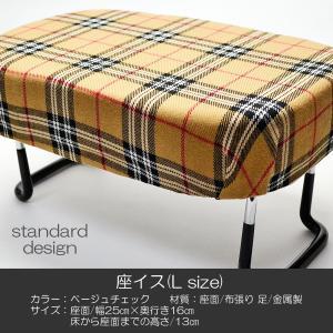 座イス/Lサイズ/017ベージュチェック/座椅子/折りたたみ式/お仏壇用/正座イス|syosyudo
