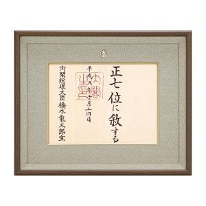 叙位 位記額 大和 うぐいす梨地模様 細枠 木製額縁 叙位専用額縁|syoubidou
