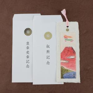 五箇山和紙手すきしおり 吉祥 彩雲赤富士|syoubidou
