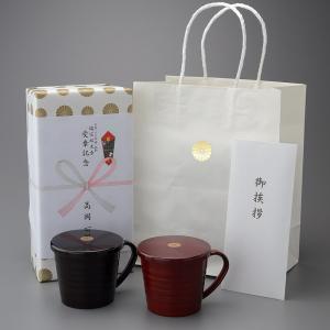 叙勲記念品 叙勲お祝い マグカップ蓋付平安ペアーと挨拶状セット セット商品 syoubidou