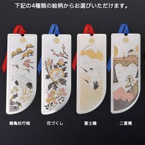 しおり 【彫金しおり単品 特製台紙付】専用袋入|syoubidou