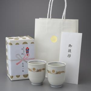 叙勲記念品 叙勲お祝い 九谷焼湯呑瑞穂と挨拶状セット 菊紋手提袋付 セット商品