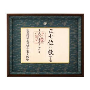 叙位 位記額 大和 緑地瑞雲模様 細枠 木製額縁 叙位専用額縁|syoubidou