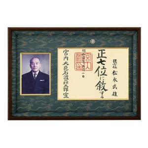 叙位 写真枠付き位記額 大和 緑地瑞雲模様|syoubidou