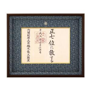 叙位 位記額 大和 紺色小花唐草模様 細枠 木製額縁 叙位専用額縁|syoubidou
