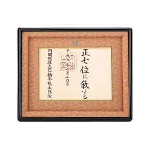 叙位 位記額 豊明DX さくら色小菊模様 木製額縁 叙位専用額縁 高級位記額|syoubidou