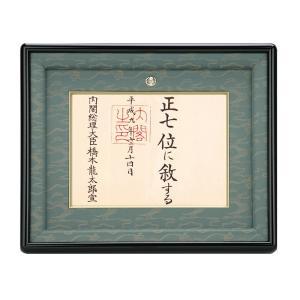 叙位 位記額 豊明DX 緑地瑞雲模様 木製額縁 叙位専用額縁 高級位記額|syoubidou