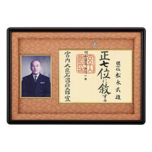 叙位 写真枠付き位記額 豊明DX さくら色小菊模様 木製額縁 叙位専用額縁 高級位記額|syoubidou