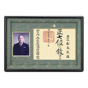 叙位 写真枠付き位記額 豊明DX 緑地瑞雲模様 木製額縁 叙位専用額縁 高級位記額|syoubidou