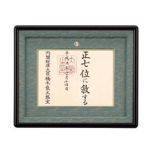 叙位 位記額 春秋DX 緑地瑞雲模様 木製額縁 叙位専用額縁 高級位記額 syoubidou