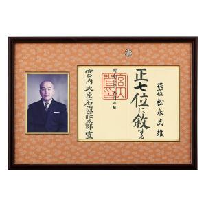叙位 写真枠付き位記額 金閣スマート さくら色小菊模様 細枠 木製額縁 叙位専用額縁|syoubidou