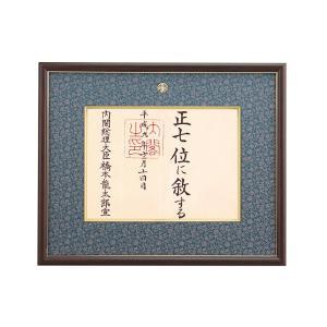 叙位 位記額 金閣スマート 紺色小花唐草模様 細枠 木製額縁 叙位専用額縁|syoubidou