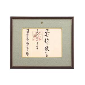 叙位 位記額 金閣スマート うぐいす梨地模様 細枠 木製額縁 叙位専用額縁|syoubidou