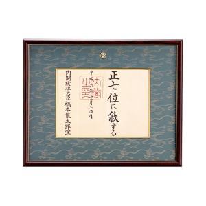 叙位 位記額 金閣スマート 緑地瑞雲模様 細枠 木製額縁 叙位専用額縁|syoubidou