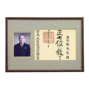 叙位 写真枠付き位記額 金閣スマート うぐいす梨地模様 細枠 木製額縁 叙位専用額縁|syoubidou