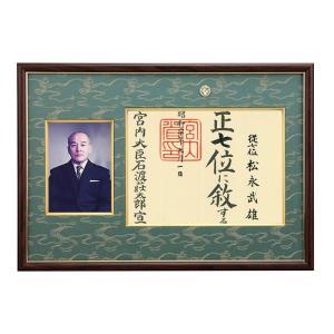 叙位 写真枠付き位記額 金閣スマート 緑地瑞雲模様 細枠 木製額縁 叙位専用額縁 安い額|syoubidou