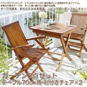 ガーデンセット 天然木チーク 折りたたみ式 リビングガーデン fawn フォーン 3点セットA テーブルA+チェアA 代引き不可|syougarden