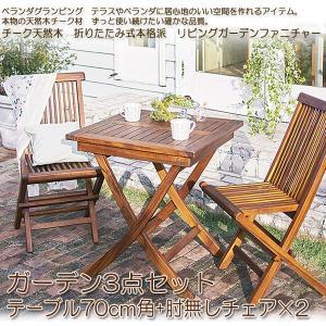 ガーデンセット 天然木チーク 折りたたみ式 リビングガーデン fawn フォーン 3点セットB テーブルA+チェアB 代引き不可|syougarden