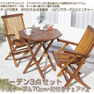 ガーデンセット 天然木チーク 折りたたみ式 リビングガーデン fawn フォーン 3点セットC テーブルB+チェアA 代引き不可|syougarden
