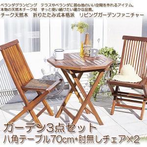 ガーデンセット 天然木チーク 折りたたみ式 リビングガーデン fawn フォーン 3点セットD テーブルB+チェアB 代引き不可|syougarden