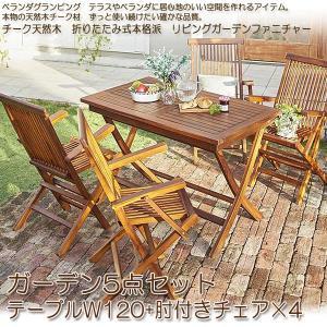 ガーデンセット 天然木チーク 折りたたみ式 リビングガーデン mosso モッソ 5点セットA テーブル+チェアA 代引き不可|syougarden