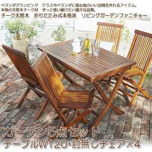 ガーデンセット 天然木チーク 折りたたみ式 リビングガーデン mosso モッソ 5点セットB テーブル+チェアB 代引き不可|syougarden