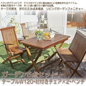 ガーデンセット 天然木チーク 折りたたみ式 リビングガーデン mosso モッソ 4点セットA テーブル+チェアA+ベンチ 代引き不可|syougarden