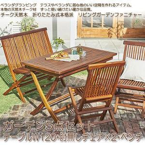 ガーデンセット 天然木チーク 折りたたみ式 リビングガーデン mosso モッソ 4点セットB テーブル+チェアB+ベンチ 代引き不可|syougarden