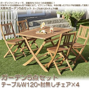 ガーデンテーブルセット アカシア天然木 エフィカ 5点セット(テーブル+チェア4脚) チェアタイプ W120|syougarden