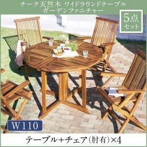 送料無料 チーク天然木 ワイドラウンドテーブルガーデンファニチャー アベリア 5点セット(テーブル+チェア4脚) チェア肘有 W110|syougarden