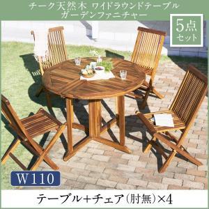 送料無料 チーク天然木 ワイドラウンドテーブルガーデンファニチャー アベリア 5点セット(テーブル+チェア4脚) チェア肘無 W110|syougarden