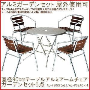 90cmガーデンアルミアームチェア5点セット テーブルAL-F90RT(AL)/チェアAL-P53AC×4|syougarden