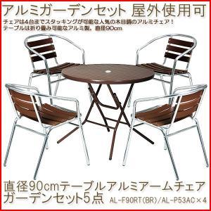 90cmガーデンアルミアームチェア5点セット テーブルAL-F90RT(BR)/チェアAL-P53AC×4|syougarden