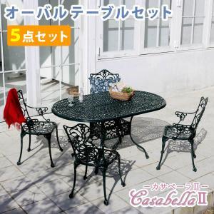 ガーデンセット カサベーラ2 オーバルテーブル アームチェア 5点セット HOT-1530DGN-5PSET|syougarden