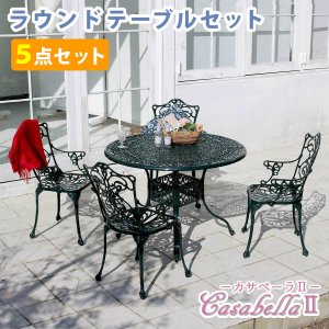 ガーデンセット カサベーラ2 ラウンドテーブル アームチェア 5点セット HRT-1090DGN-5PSET|syougarden