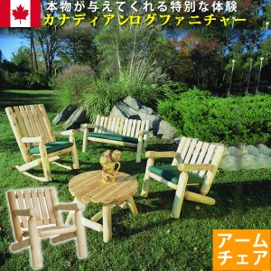 Cedar Looks アームチェア NO4 syougarden