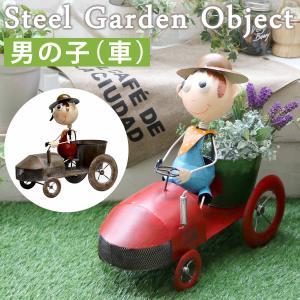 スチールガーデンオブジェシリーズ 男の子 車 OBJ-342|syougarden