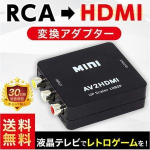 RCA AV to HDMI コンバーター 変換アダプタ USB給電 ブラック