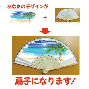あなたのデザインが扇子に/オリジナルデザイン扇子/ギフト箱付き 26本セット(同一デザイン)|syoukai-tv
